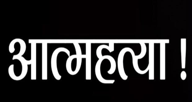 aatmahatya